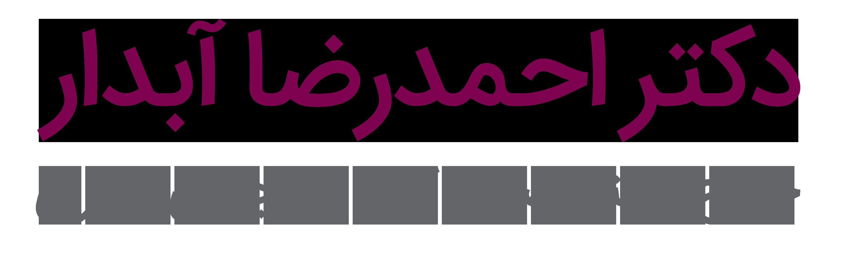 دکتر احمدرضا آبدار